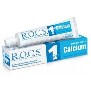 РОКС UNO Calcium Кальции 74 г.