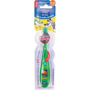 зубная щетка LONGA VITA для детей 6-10 лет мигающая