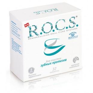 R.O.C.S. BONY plus Express таблетки для быстрой очистки съемных зубных протезов