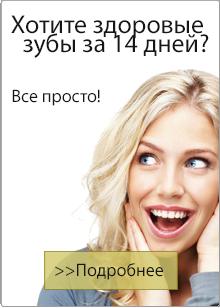 Здоровые зубы за 14 дней